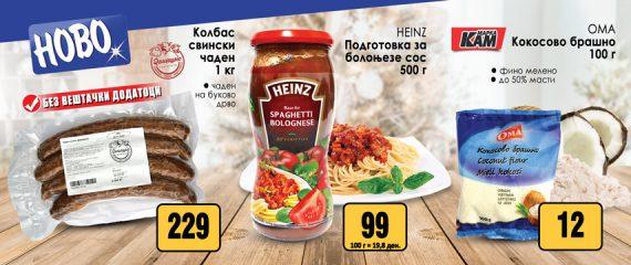 Novo_КОЛБАС+БОЛОЊЕЗЊ+КОКОС-ОМА
