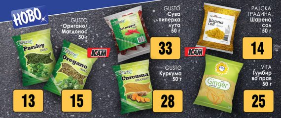 Novo_СИТЕ-ЗАЧИНИ