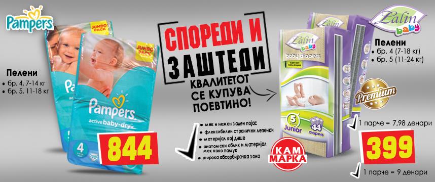 Post_Sporedba-Пелени _MK
