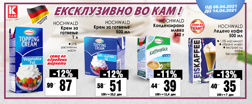 TIPICNO_Hochwald-крем-за-готевење+крем-од-500мл+Кондензирано-млеко+ледено-кафе