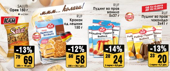 Tipicno_ОРЕВ+ПУДИНЗИ-Х2+ЛЕШНИК-КРОКАНТ