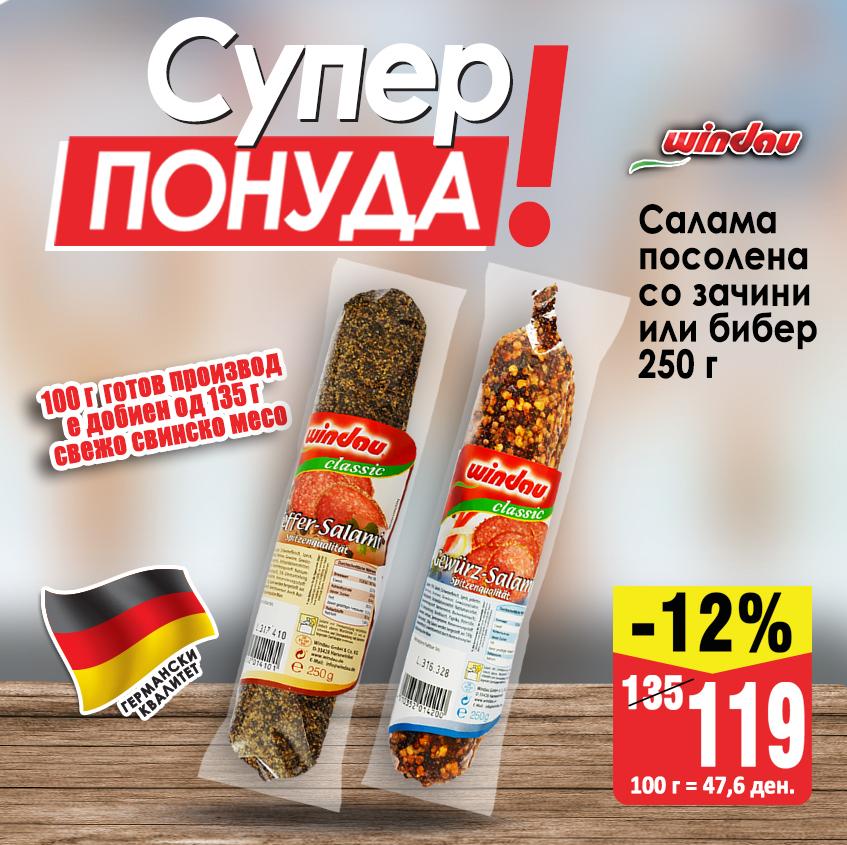 СУПЕР ПОНУДА_САЛАМА БИБЕР-ЗАЧИН_MKD