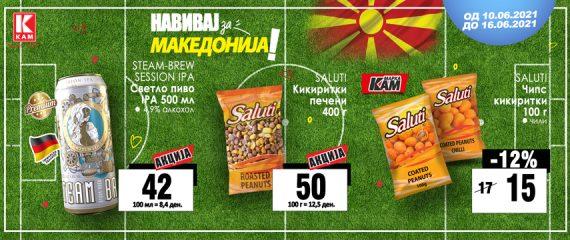 Навивај-за-македонија