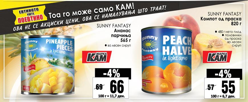 TRAJNO_-АНАНАС+КОМПОТ-ПРАСКА