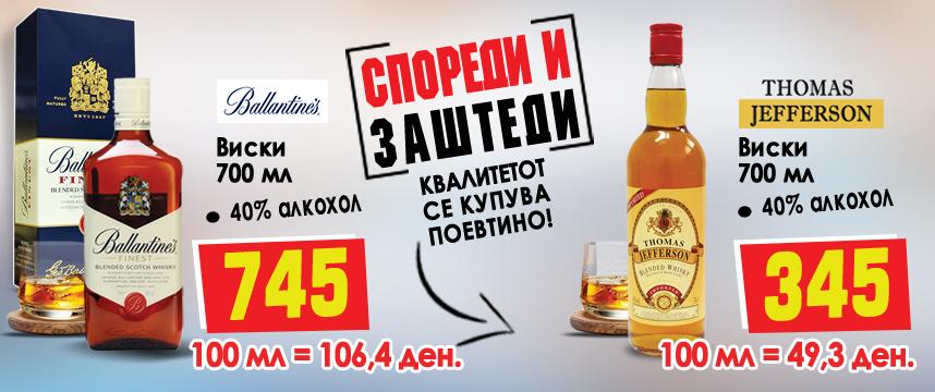 Post_SPOREDBA_ВИСКИ-БАЛАНТАЈН+ВС-ВИСКИ-ТОМАС-ЏЕФЕРСОН_MKD