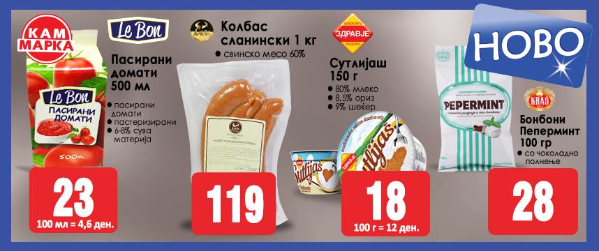 NOVO Post_ДОМАТИ+КОЛБАС +СУТЛИЈАЧ+ПЕПЕРМИНТ_MKD
