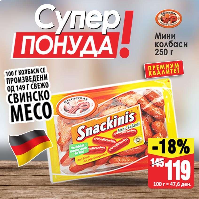 СУПЕР ПОНУДА_СНЕКИНИС 145 - 119 ден._MKD