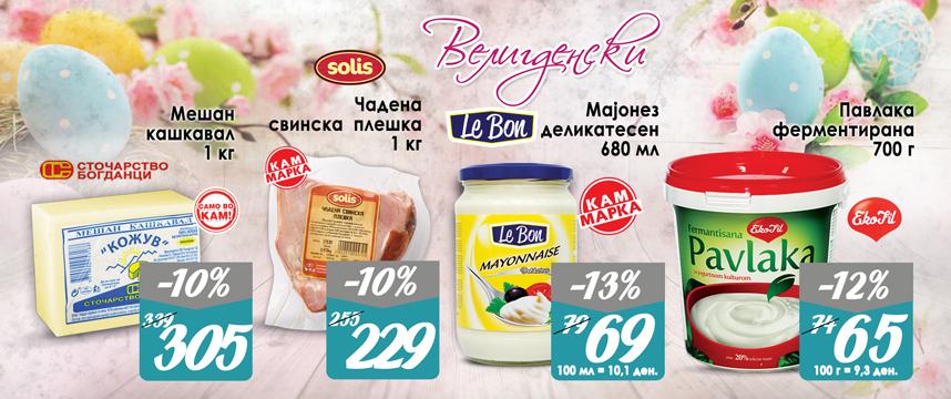POST_SPOREDBA_kashkaval-pleshka-majonez-pavlaka_MKD