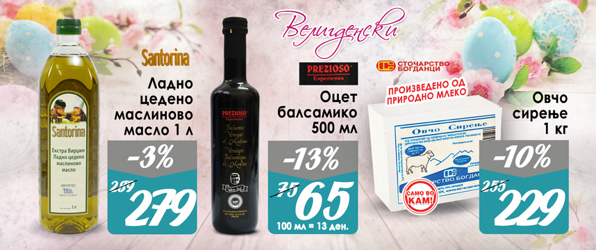 POST_TRAJNO_maslinovo-balzamiko-sirenje_MKD