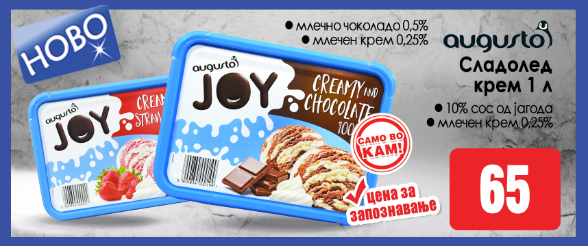 ПОСТ_НОВО_sladoled-joy_MKD
