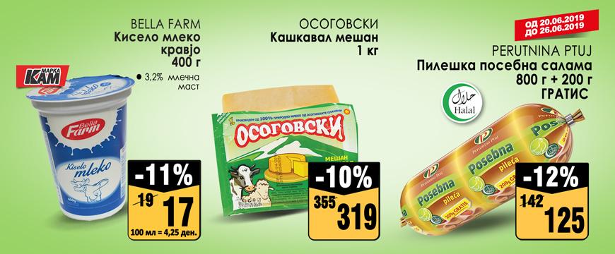 Slajd_1_КИСЕЛО-МЛЕКО-БФ+КАШКАВАЛ+САЛАМА-ПП