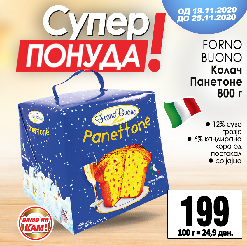 TOP-PONUDA_-КОЛАЧ-ПАНЕТОНЕ