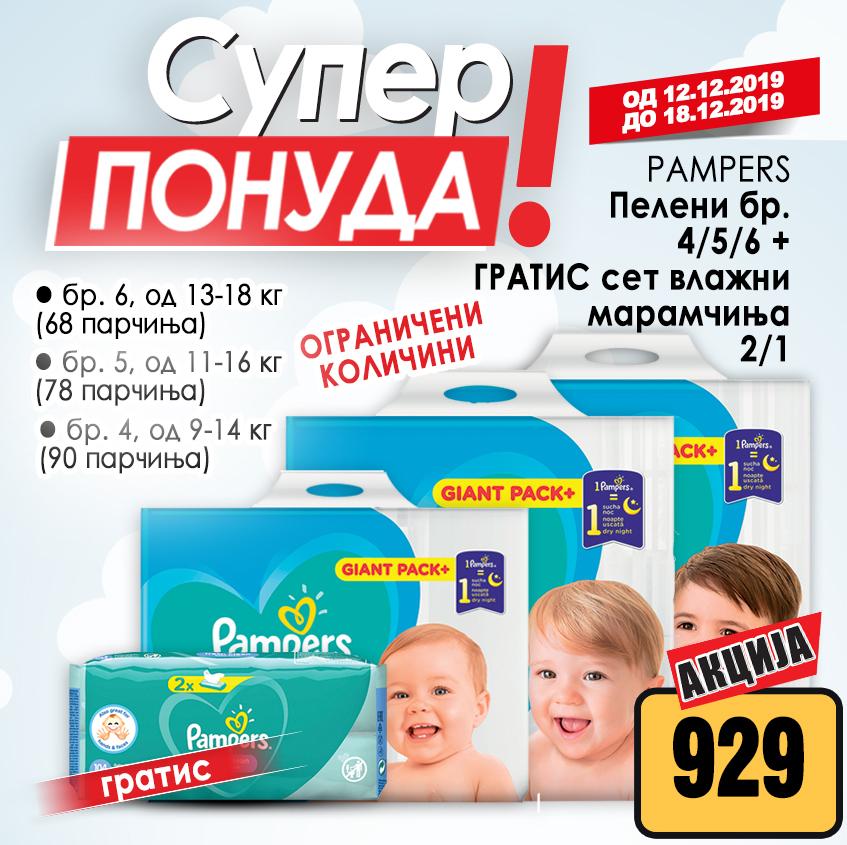 TOP-PONUDA_ПЕЛЕНИ-ПАМПЕРС
