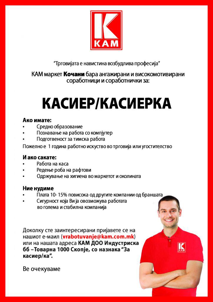 OGLAS-ZA-VRABOTUVANJE-KASIER-kochani-web-i-tv
