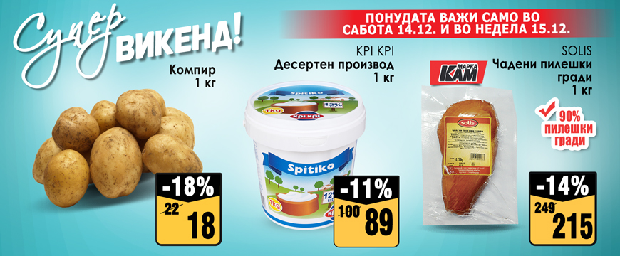 SUPER-VIKEND_СУПЕР-ВИКЕНД-Х3