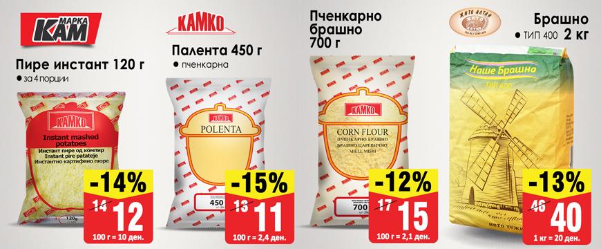 POST-TIPICNO-ZA-KAM_KAMX3-I-BRASNO_MK