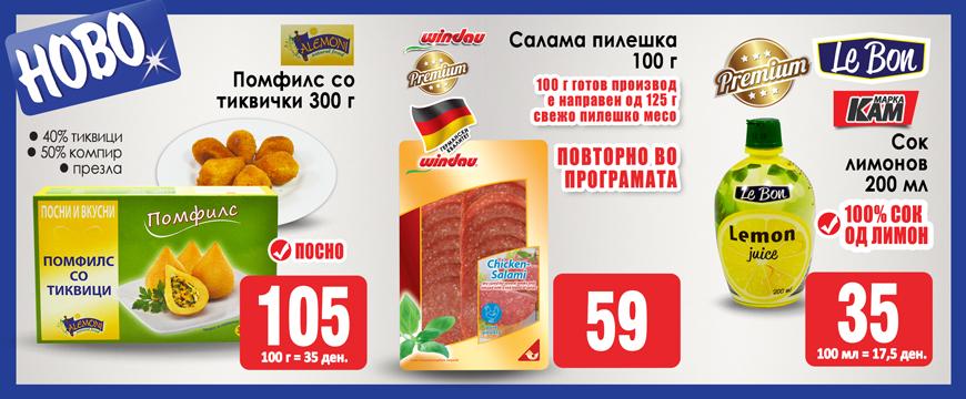 POST-NOVO_pomfils-vindau-i-limonov-sok-100ka_MK