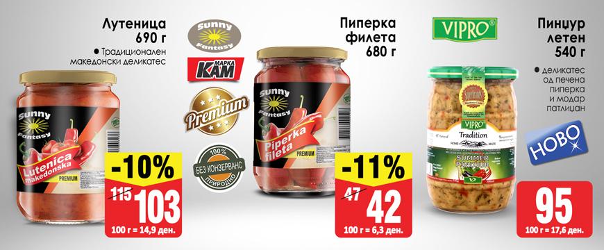 POST-TIPICNO_lutenica-piperka-fileta-pindzur_MK