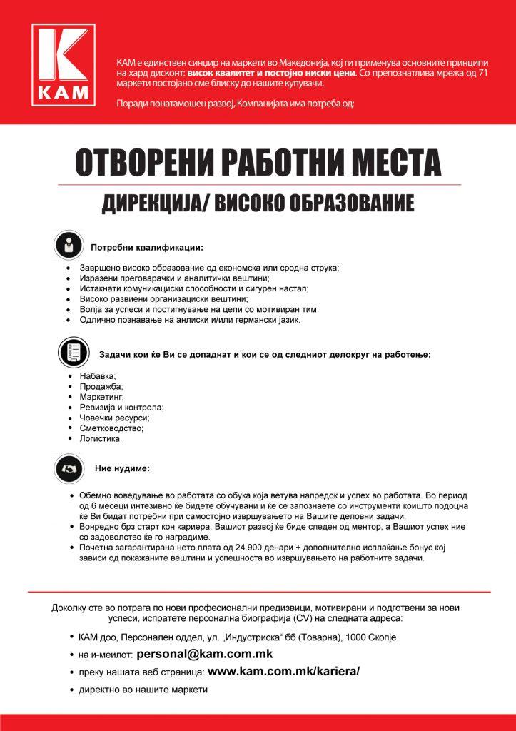 13-06-2019-SO-VISOKO_OTVORENI-RABOTNI-POZICII