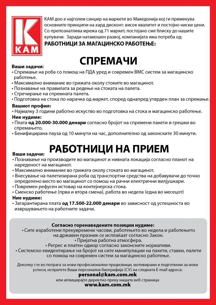 OGLAS РАБОТНИЦИ ЗА МАГАЦИНСКО РАБОТЕЊЕ final za pecat-01