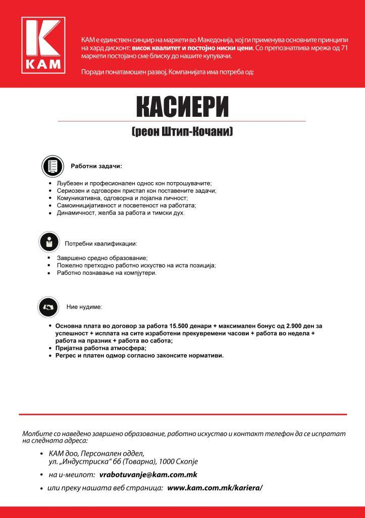 KASIERI-Штип-Кочани-12-2019