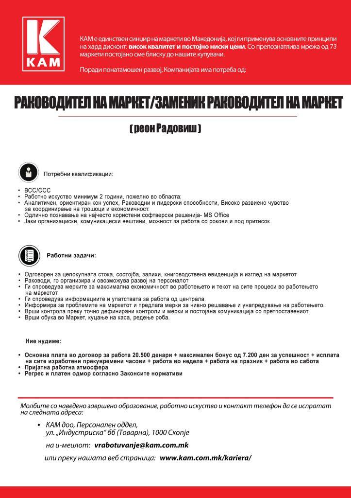 RAKOVODITEL-ZAMENIK-RAKOVODITEL-NA-MARKET-Radovis-2020