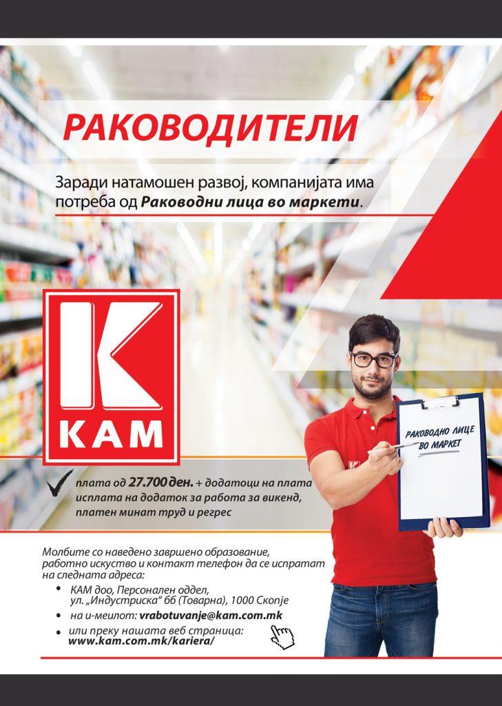 rakovodni-lica-vo-market-so-plata-02.12